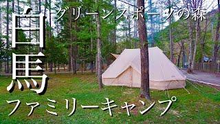 SUB【暮らしvlog】白馬グリーンスポーツの森でファミリーキャンプ【キャンプ】【ファミリーキャンプ】
