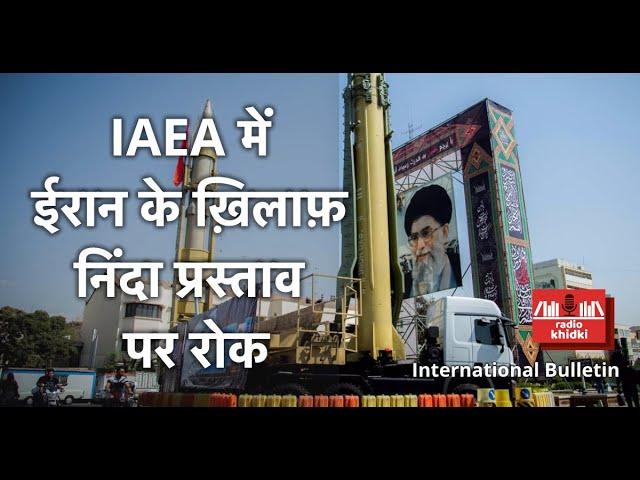 IAEA में ईरान के ख़िलाफ़ निंदा प्रस्ताव पर रोक