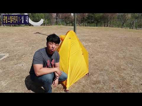 1.5kg에 50만원짜리 1인용 텐트 - 백패킹 텐트 �