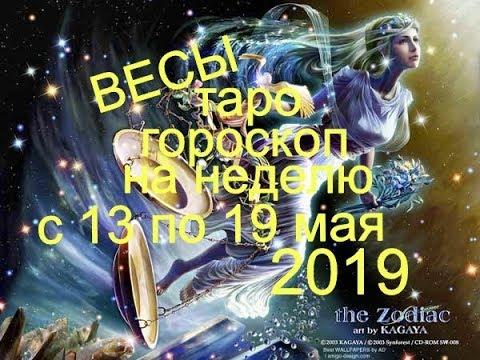 Весы.Таро гороскоп на неделю с 13 по 19 мая 2019