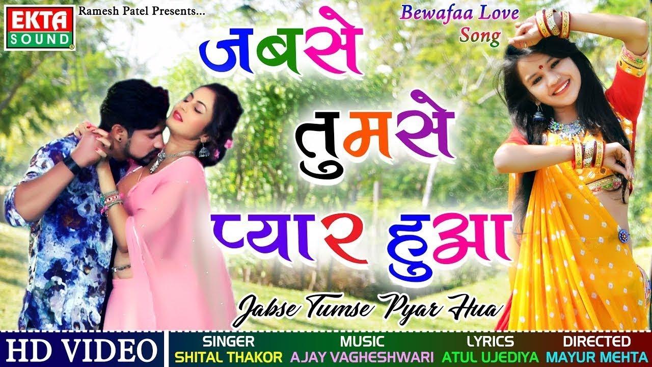 Download Lagu Zakhmi Dilwale Shital Thakor New Bewafa Song