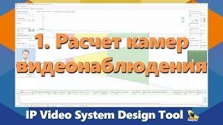 IPICA: Обучение программе IP Video System Design Tool. Часть 1/3
