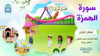 سورة الهمزة _ أطفال القرآن - التلاوة الجماعية - بصوت طفولي جميل 6 أماكن جذابة
