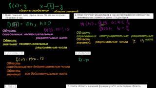 Области определения и значений функци