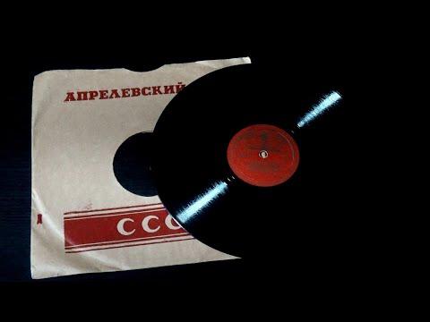 Грампластинка 78 об/мин.  Гуальтиеро Мизиано - Два сольди/Душа и сердце. 1955