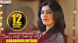 Aaraduguluntada Full Video Song - Seethamma Vakitlo Sirimalle Chettu Video Songs