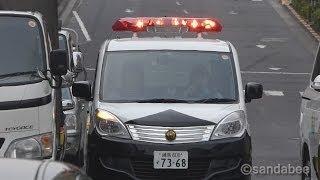 桂宮さまの斂葬の儀をまえに、厳戒態勢の豊島岡墓地へ緊急走行するスズ...