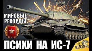 5 ПСИХОВ НА ИС-7 В 2020! РФ vs EU! ОНИ СЛОМАЛИ ИГРУ! МИРОВЫЕ РЕКОРДЫ World of Tanks