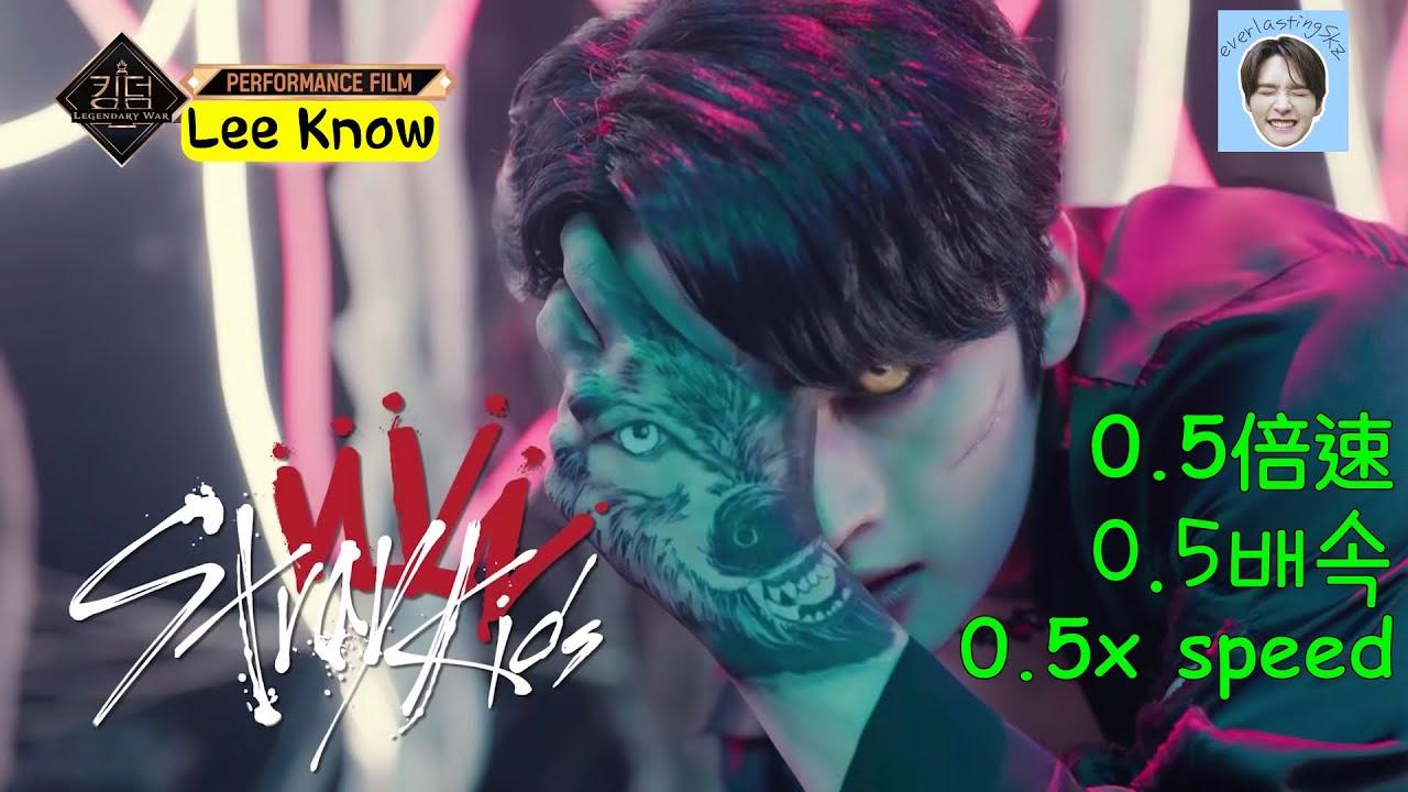 Lee Know 리노《Kingdom》特別舞台 0.5倍速 | Stray Kids 스트레이 키즈 [킹덤 레전더리 워]