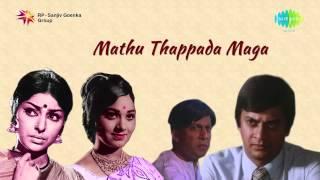 Maathu Tappada Maga | Baanu Bhoomiya song