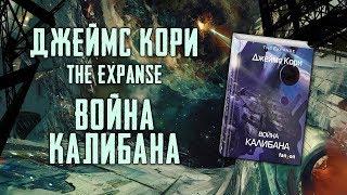 "Обзор книги ""Война Калибана"" Дж. Кори | The Expanse | Пространство (Greed71 Review)"