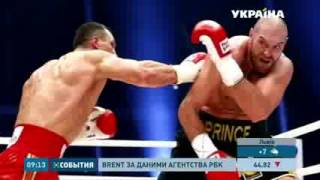 Реванш Кличко Фьюри