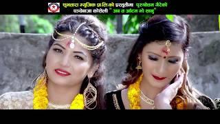 New nepali Panche baja song 2074_2017 ll Abata atam bho Sanu ll Purusottam Gaire & Devi Gharti