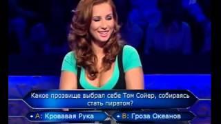 Кто хочет стать миллионером 17.07. 2010