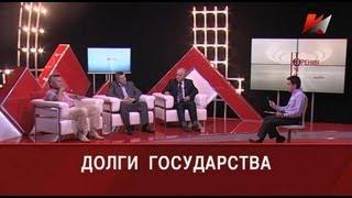 Долги Государства - М. Мусин (2013)(, 2013-09-16T11:59:42.000Z)