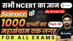All Competitive Exams | General Science by Aman Sir | 1000 Questions of GS (Part-18)