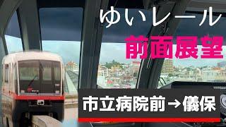 【前面展望】ゆいレール(沖縄都市モノレール)下り 市立病院前→儀保