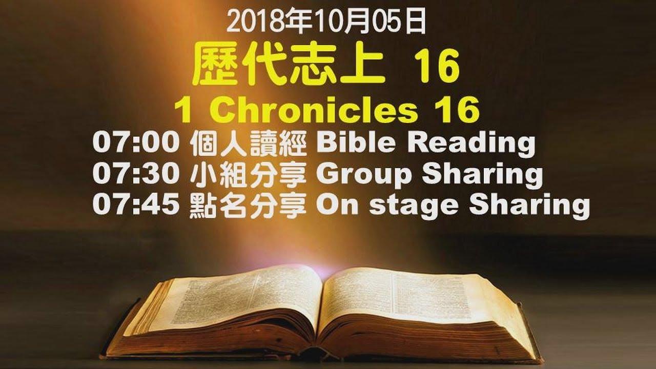 611晨禱 歷代志上16章 王建勝牧師  20181005 - YouTube