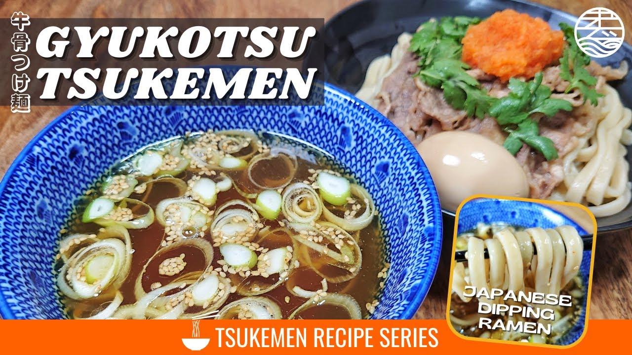 Tsukemen Recipe Series: Gyukotsu Tsukemen 牛骨つけ麺の作り方