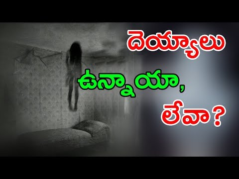 Thumbnail: Mind Blowing Facts About Existence Of Ghost||దెయ్యాలు నిజంగా ఉన్నాయ లేవ అనడానికి అధారాలు || With CC