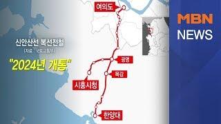 GTX에 신안산선까지…수도권 서남부 부동산 '들썩' […