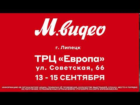 Открытие нового магазина «М.Видео» в Липецке: скидки до 99%
