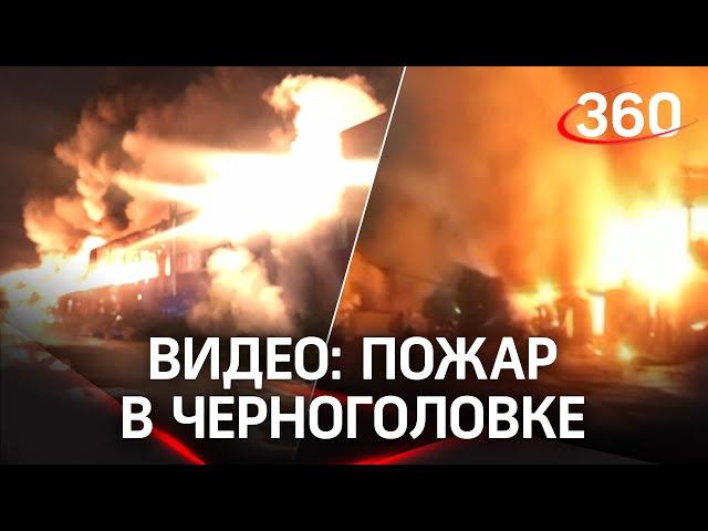 Столбы пламени: всю ночь тушили пожар в Черноголовке