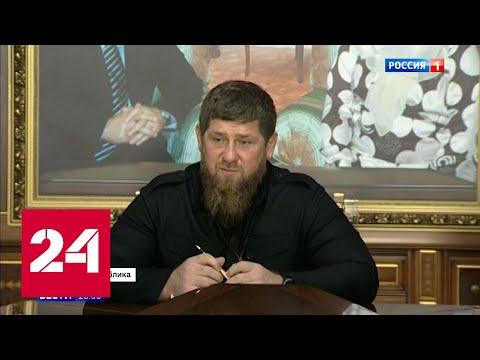 Семьям погибших в спецоперации в Чечне окажут поддержку - Россия 24