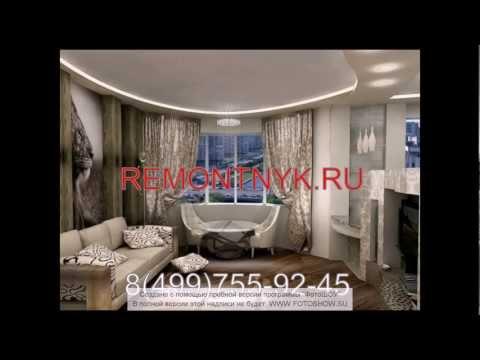 Ремонт квартир, домов ванных комнат под ключ в Москве и Московской области