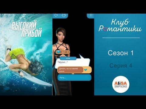 ВЫСОКИЙ ПРИБОЙ - 1 сезон 4 серия / Клуб Романтики