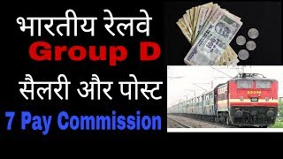 Indian Railway Group D Salary and Posts After 7 Pay