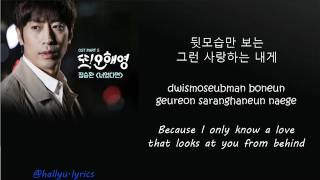 Jung Seung Hwan - If It Is You (Another Miss Oh OST) [lyric ...