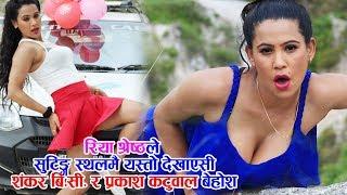 रिया श्रेष्ठले देखाए पछि प्रकाश कटुवाल र शंकर बि सि.बेहोस Riya Shrestha & Prakash katuwal