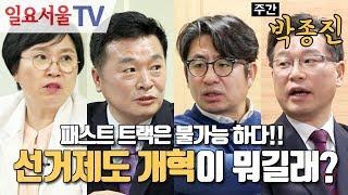 [주간 박종진] #44 - 패스트트랙은 불가능 하다! 선거제도 개혁이 뭐길래? - 이양수, 김현, 김철근