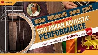 Sinhala song සිහින මවන්නැති අහස උසට තනියම Acoustic Sihina Mawannathi Ahasa Usata Senaka Batagoda