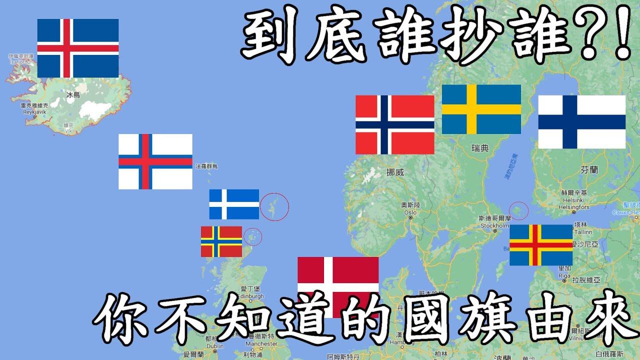 課本不會告訴你的歐洲國旗由來,到底誰抄誰?居然還可以看出國家歷史!