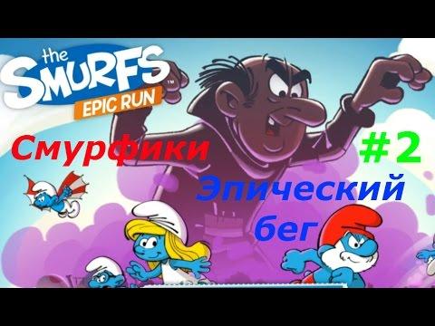 Смурфики. Эпический бег - #2 Новые Смурфики и Новые Шишки:) Мультик игра для детей.