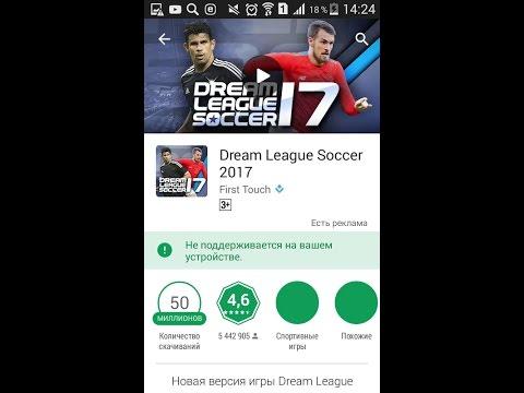 Что делать если приложение не поддерживается