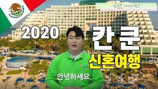 """[신혼여행 본격탐구] 9탄 """"2020년 핫한 …"""