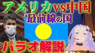 【生配信】超親日国パラオが地政学的に超重要な場所だった!【地政学】