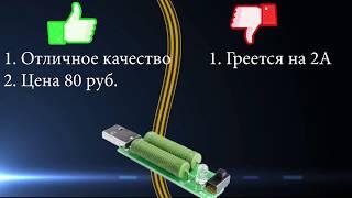 Обзор нагрузочного резистора для теста зарядок до 2А G-08