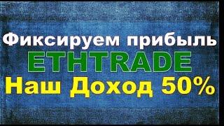 Фиксируем прибыль в 50% с ethtrade
