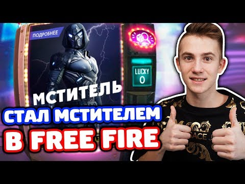 СТАЛ МСТИТЕЛЕМ В FREE FIRE!