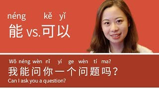 """""""CAN"""" in Chinese: 会 vs. 能 vs. 可以 – Day 35: 我能问你一个问题吗?