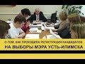 02 03 2019 О том как проходила регистрация кандидатов на выборы мэра Усть Илимска mp3