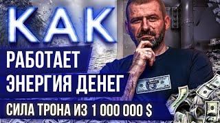 ПОСТУПКИ МИЛЛИАРДЕРА: Энергия денег. Денежный трон из 1 000.000$. Игорь Рыбаков.