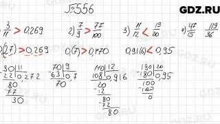 № 556 - Математика 6 класс Мерзляк