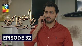 Rabba Mainu Maaf Kareen Episode 32 HUM TV Drama 4 June 2020