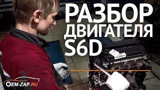 Гарантийный случай? Kia Spectra 1.6 S6D разборка двигателя Киа