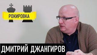 Про Гандзюк, Томос и санкции. Д.Джангиров и Н.Спиридонов